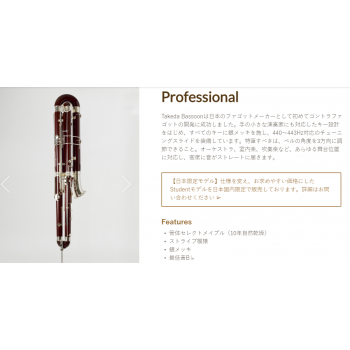 Kèn Takeda Products Professional 1